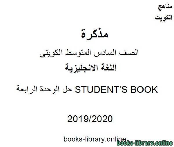 ❞ مذكّرة حل الوحدة الرابعة STUDENT'S BOOK 2019-2020 م  في مادة اللغة الانجليزية للصف التاسع للفصل الأول وفق المنهاج الكويتي الحديث ❝  ⏤ مدرس انجليزي