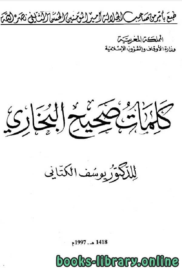 ❞ كتاب كلمات صحيح البخاري ط أوقاف المغرب ❝  ⏤ يوسف الكتاني