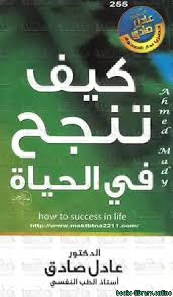 ❞ كتاب كيف تنجح فى الحياة ❝  ⏤  عادل صادق