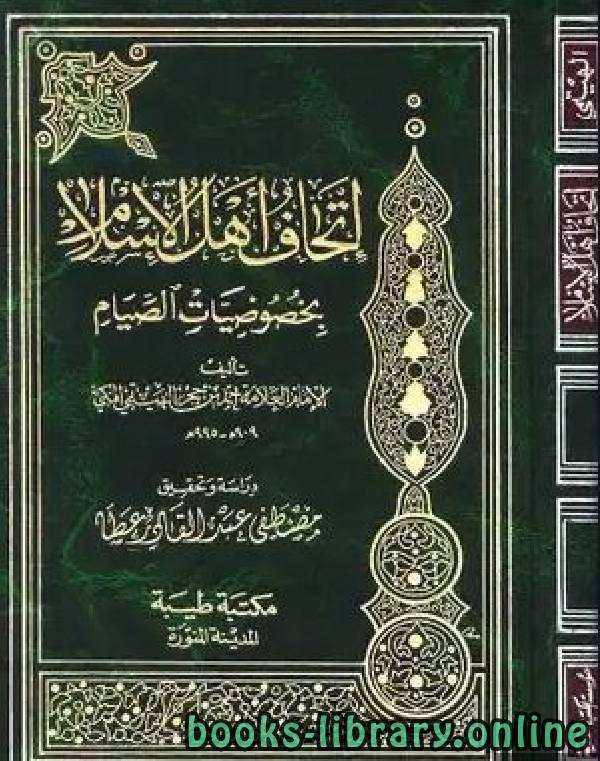 ❞ كتاب إتحاف أهل الإسلام بخصوصيات الصيام ❝  ⏤ أحمد بن علي بن حجر الهيتمي