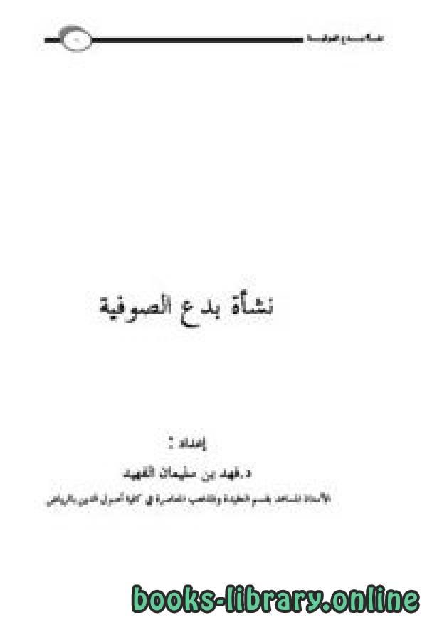 ❞ كتاب نشأة بدع الصوفية ❝  ⏤ فهد بن سليمان بن إبراهيم الفهيد
