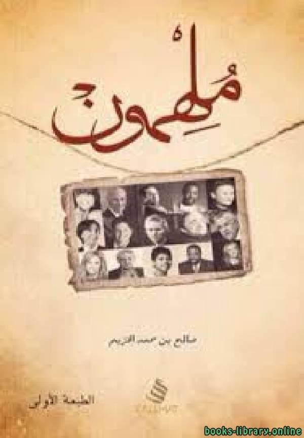 ❞ كتاب ملهمون  ( الطبعة السابعة ) ❝  ⏤ د. صالح بن ناصر بن صالح الخزيم