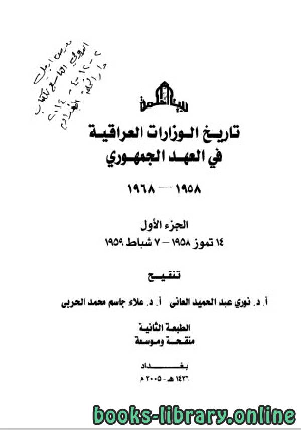 ❞ كتاب تاريخ الوزارات العراقية في العهد الجمهوري الجزء الاول ❝  ⏤ نوري عبد الحميد العاني