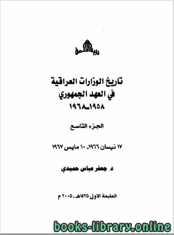 ❞ كتاب تاريخ الوزارات العراقية في العهد الجمهوري الجزء التاسع ❝  ⏤ جعفر عباس حميدي