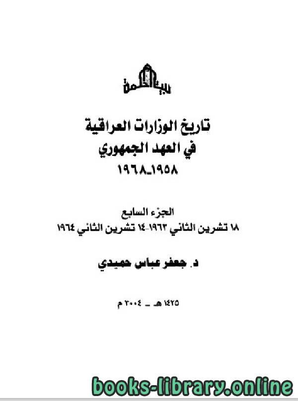 ❞ كتاب تاريخ الوزارات العراقية في العهد الجمهوري الجزء السابع ❝  ⏤ جعفر عباس حميدي