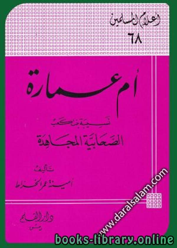 ❞ كتاب أم عمارة نسيبة بنت كعب الصحابية المجاهدة ❝  ⏤ أمينة عمر الخراط