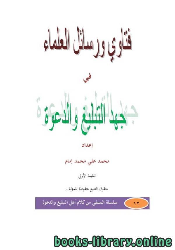 ❞ كتاب فتاوى ورسائل العلماء في جهد التبليغ والدعوة ❝  ⏤ محمد علي محمد إمام