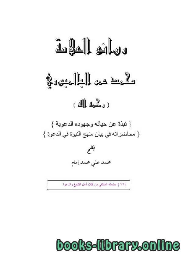 ❞ كتاب روائع العلامة محمد عمر البالمبوري ❝  ⏤ محمد علي محمد إمام
