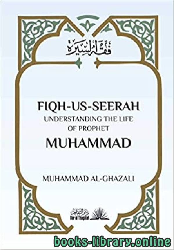 FIQH US SEERAH UNDERSTANDING THE LIFE OF PROPHET MUHAMMAD