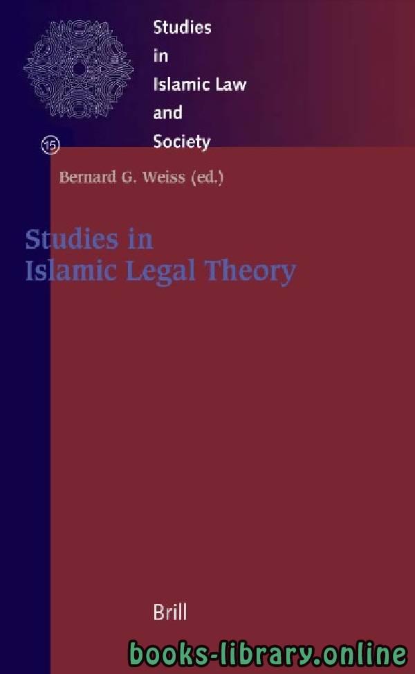 ❞ كتاب STUDIES IN ISLAMIC LAW AND SOCIETY VOLUME 15 text 21 ❝  ⏤ برنارد ج. وايس