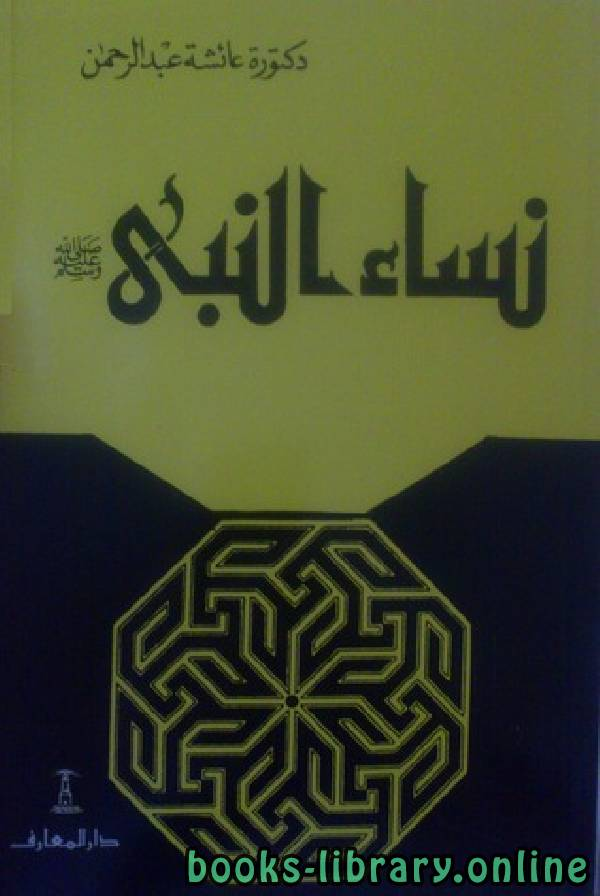 نساء النبي