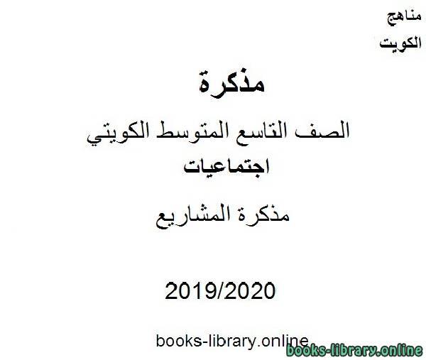 ❞ مذكّرة المشاريع  في مادة الاجتماعيات للصف التاسع للفصل الأول من العام الدراسي 2019-2020 وفق المنهاج الكويتي الحديث ❝  ⏤ مدرس اجتماعيات