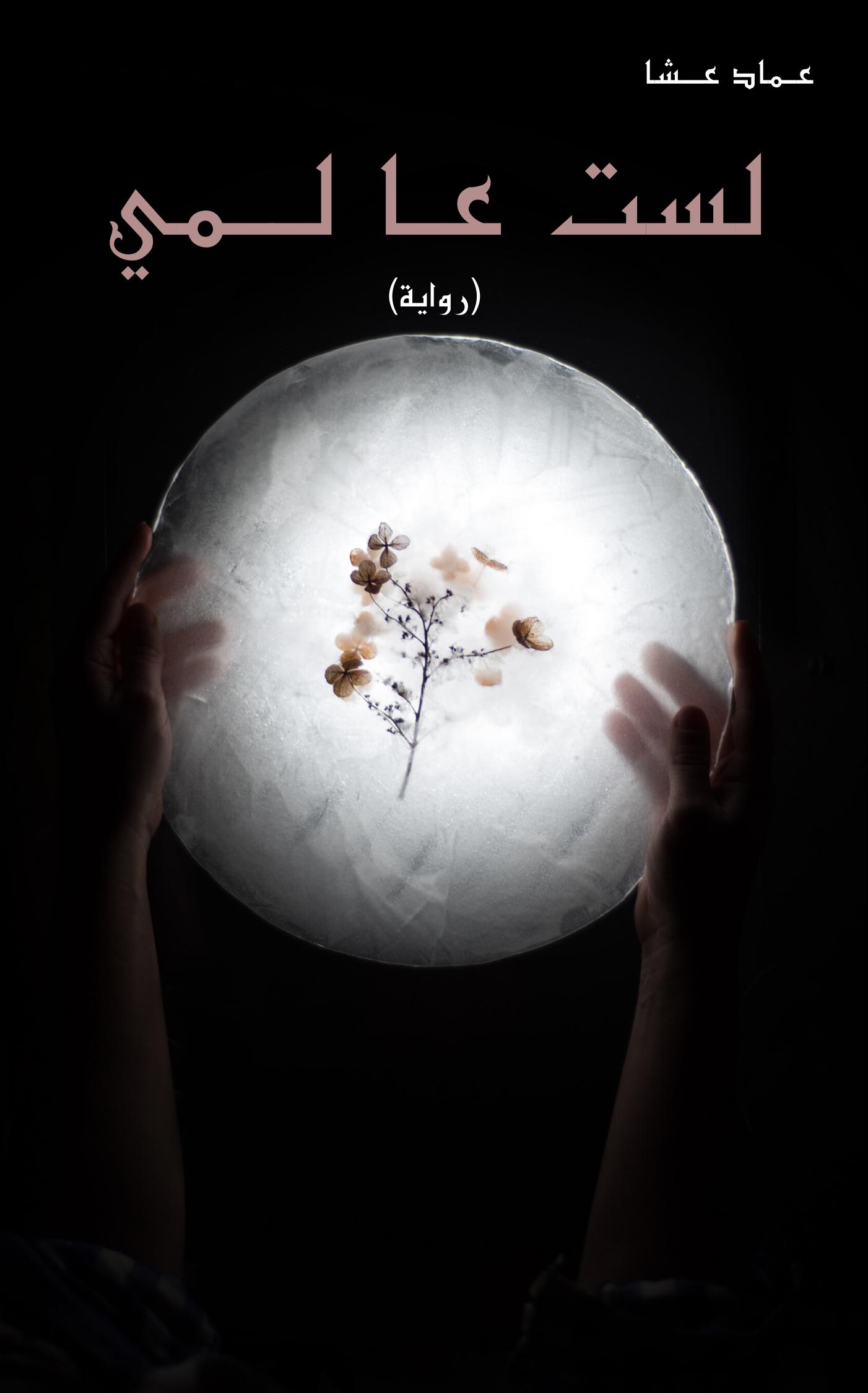 ❞ رواية لست عالمي ❝  ⏤ عماد عشا