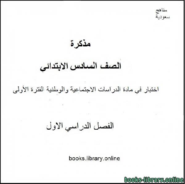 ❞ مذكّرة اختبار في مادة الدراسات الاجتماعية والوطنية الفترة الأولى للصف السادس الابتدائي الفصل الدراسي الأول وفق المنهاج السعودي الحديث 2021 /2020 ❝  ⏤ غير معروف