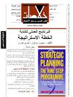 ❞ كتاب البرنامج العملي لكتابة الخطه الاستراتيجيه ❝  ⏤ سيمون ووتون  تيري هورن