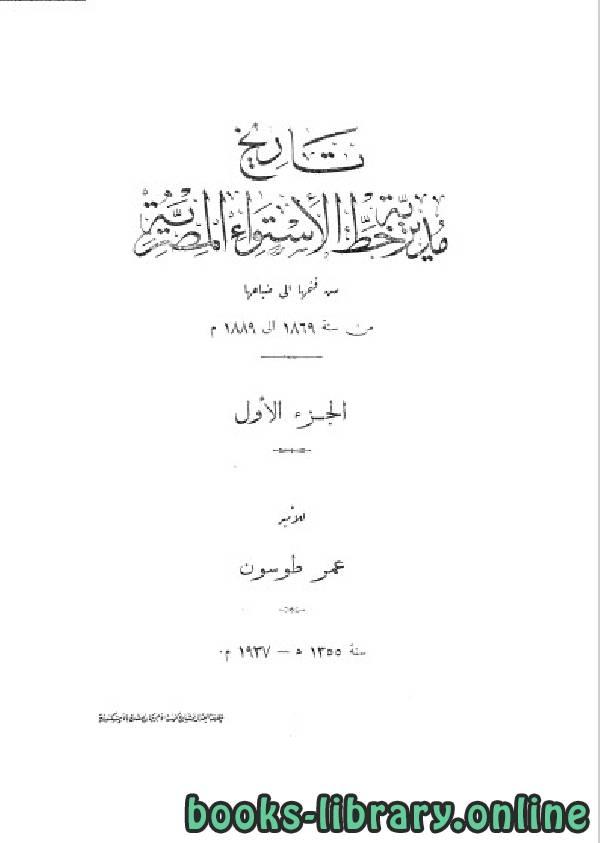 ❞ كتاب تاريخ مديرية خط الاستواء المصرية الجزء الاول ❝  ⏤ عمر طوسون