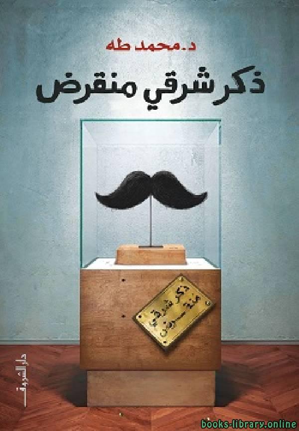 ❞ كتاب ذكر شرقى منقرض ❝  ⏤ محمد طه