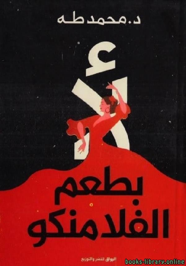 ❞ كتاب لأ بطعم الفلامنكو ❝  ⏤ محمد طه