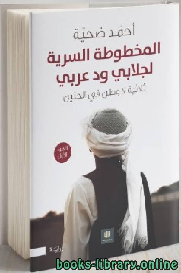 ❞ رواية المخطوطة السرية لجلابي ود عربي .. الجزء الأول ❝  ⏤ احمد ضحية