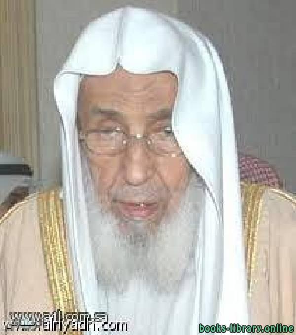 كتب عبد الله بن عبد العزيز العقيل