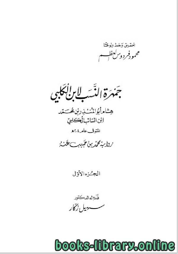 ❞ كتاب جمهرة النسب .. الجزء الاول ❝  ⏤ هشام بن محمد بن السائب الكلبي أبو المنذر
