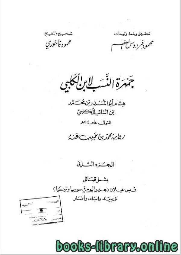 ❞ كتاب جمهرة النسب .. الجزء الثاني ❝  ⏤ هشام بن محمد بن السائب الكلبي أبو المنذر