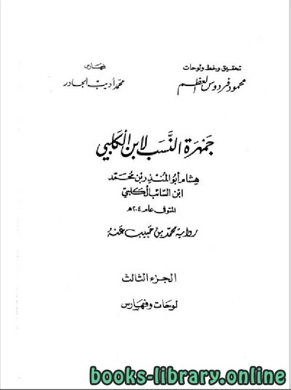 ❞ كتاب جمهرة النسب .. الجزء الثالث ❝  ⏤ هشام بن محمد بن السائب الكلبي أبو المنذر