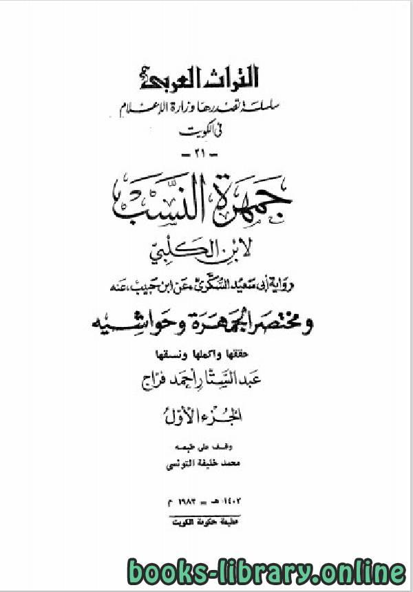❞ كتاب جمرة النسب لابن الكلبي  ❝  ⏤ هشام بن محمد بن السائب الكلبي أبو المنذر