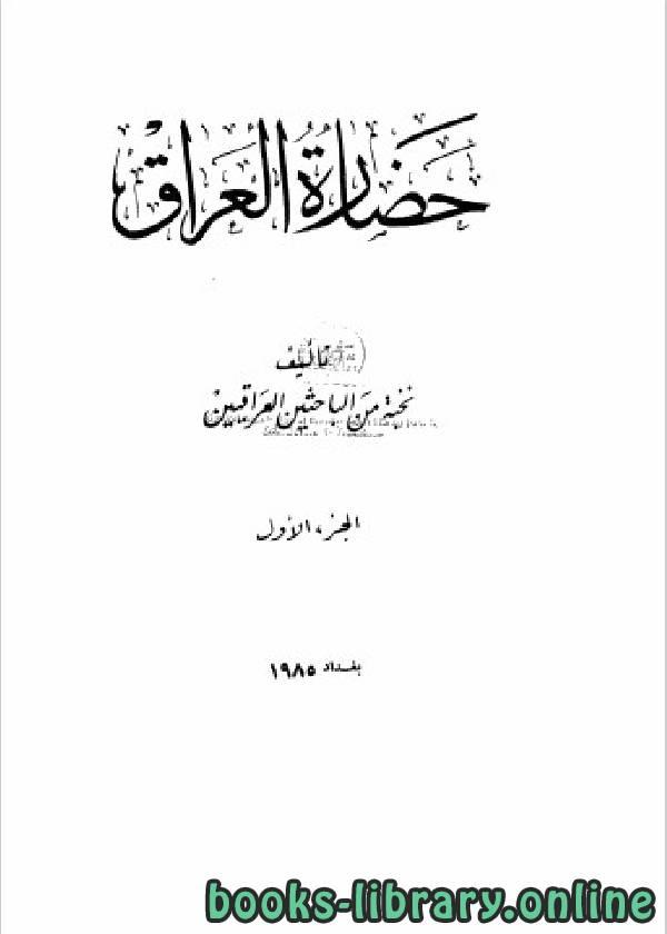 ❞ كتاب حضارة العراق الجزء الاول ❝  ⏤ نخبة مؤلفين