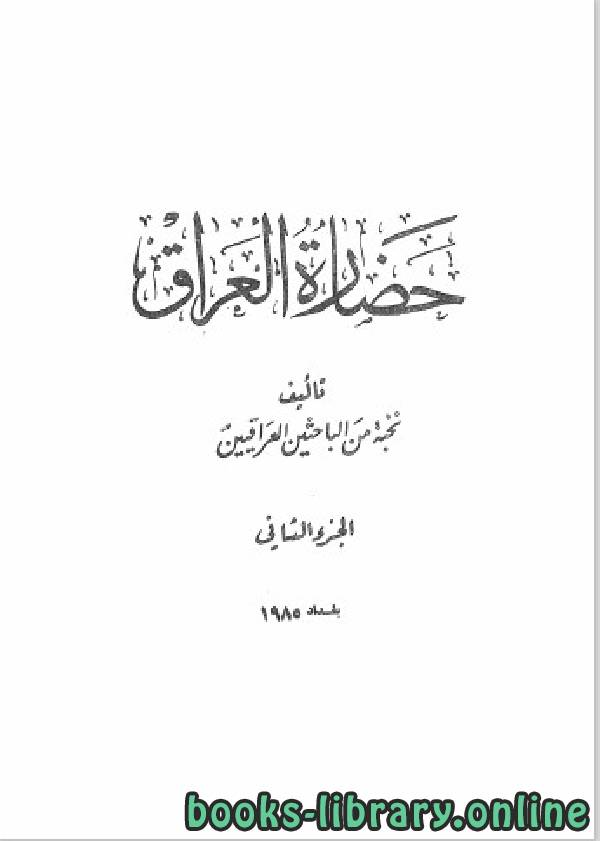 ❞ كتاب حضارة العراق الجزء الثاني ❝  ⏤ نخبة مؤلفين