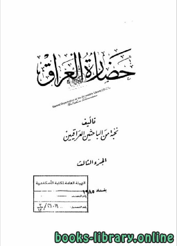 ❞ كتاب حضارة العراق الجزء الثالث ❝  ⏤ نخبة مؤلفين
