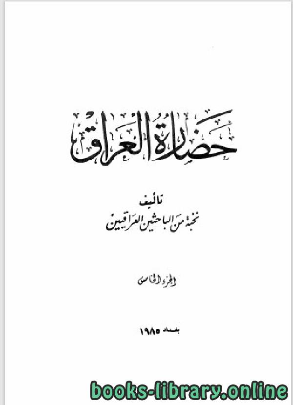 ❞ كتاب حضارة العراق الجزء الخامس ❝  ⏤ نخبة مؤلفين