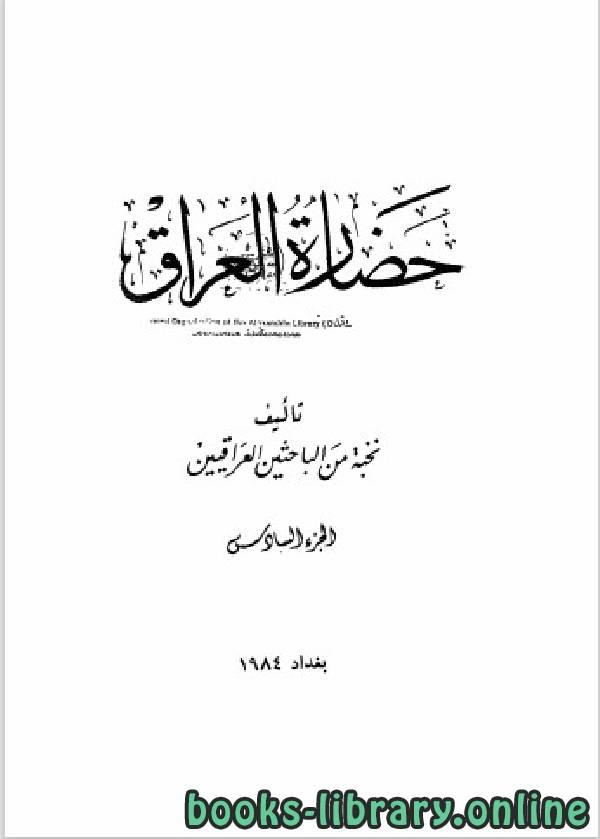 ❞ كتاب حضارة العراق الجزء السادس ❝  ⏤ نخبة مؤلفين