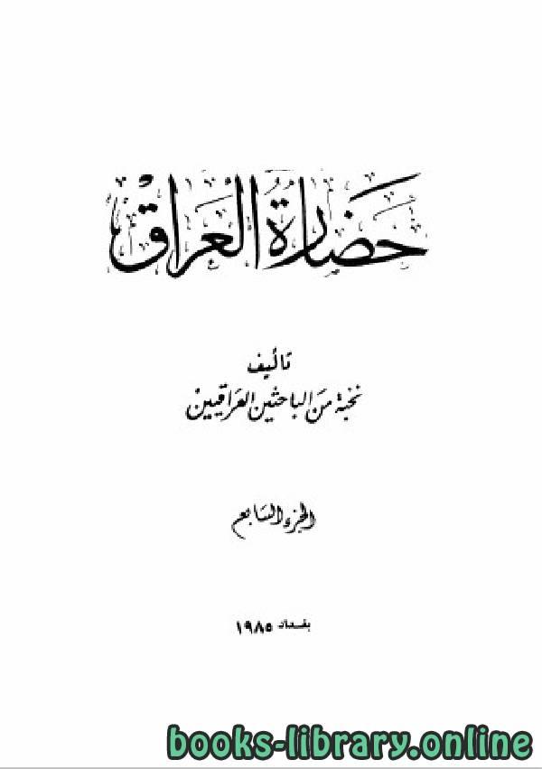 ❞ كتاب حضارة العراق الجزء السابع ❝  ⏤ نخبة مؤلفين