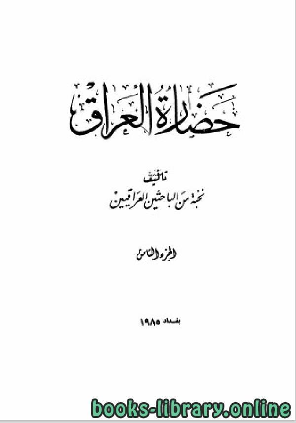 ❞ كتاب حضارة العراق الجزء الثامن ❝  ⏤ نخبة مؤلفين