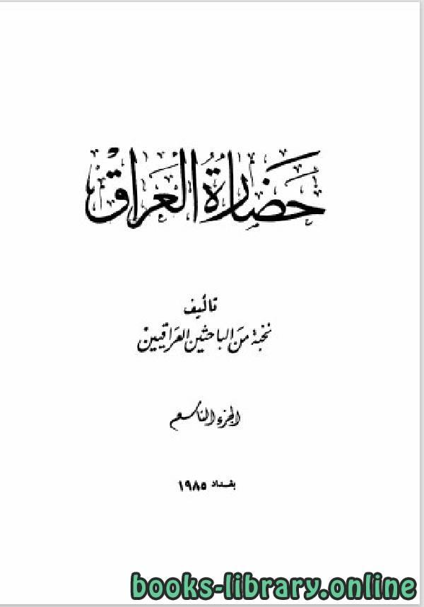 ❞ كتاب حضارة العراق الجزء التاسع ❝  ⏤ نخبة مؤلفين
