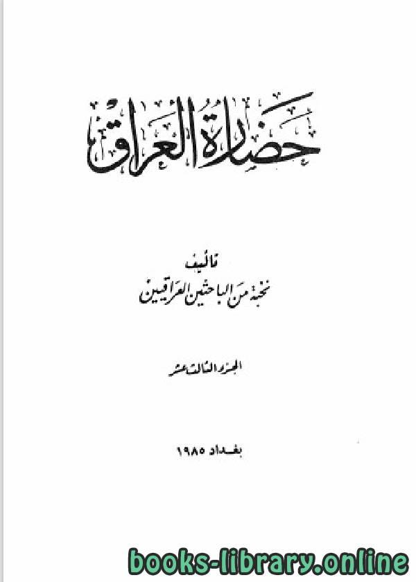 ❞ كتاب حضارة العراق الجزء الثالث عشر ❝  ⏤ نخبة مؤلفين