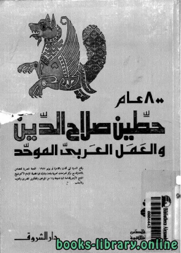 ❞ كتاب حطين صلاح الدين والعمل العربي الموحد ❝  ⏤ أحمد حمروش