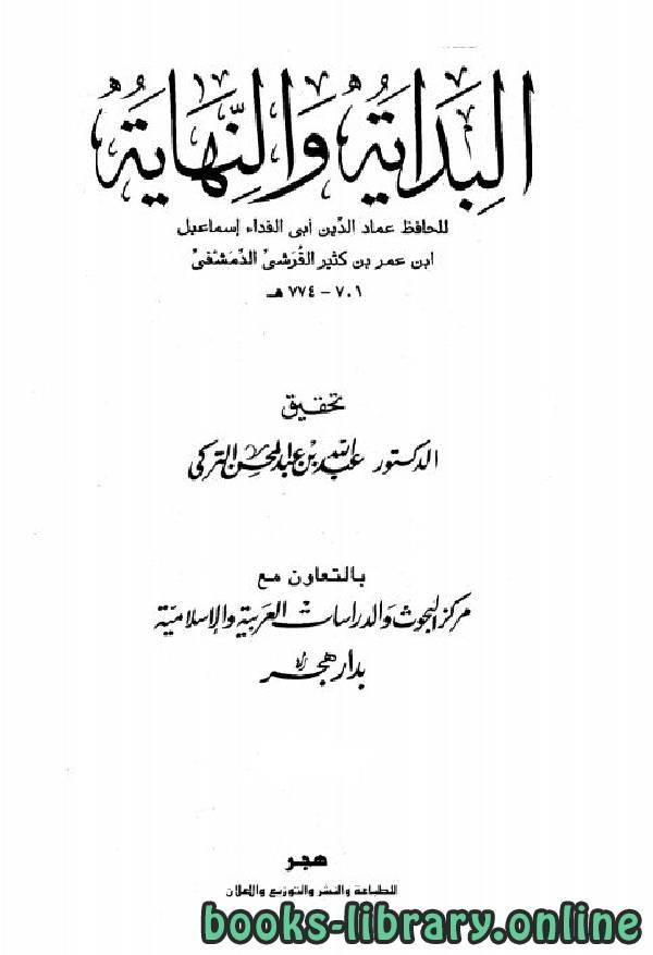 ❞ كتاب البداية والنهاية الجزء الثاني عشر : 66 - 102 هـ ❝  ⏤ إسماعيل بن كثير القرشي الدمشقي أبو الفداء عماد الدين