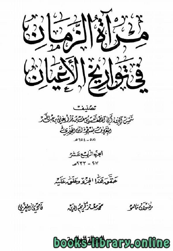 ❞ كتاب مرآة الزمان في تواريخ الأعيان ج14 ❝  ⏤ سبط ابن الجوزي