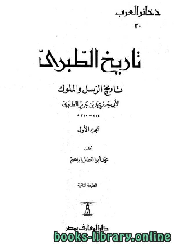 تاريخ الرسل والملوك ج5