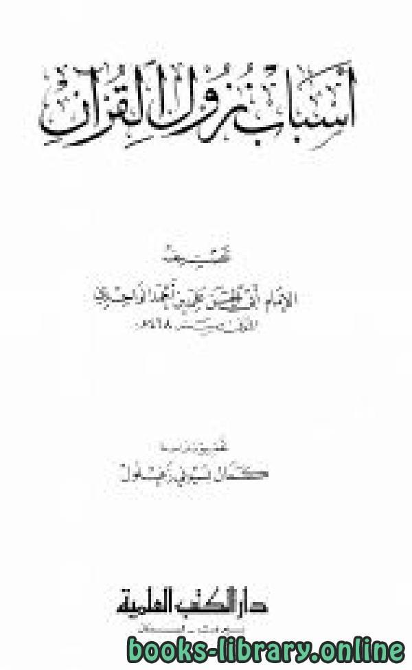 ❞ كتاب أسباب النزول (الواحدي) (ط العلمية) ❝  ⏤ الواحدي النيسابوري