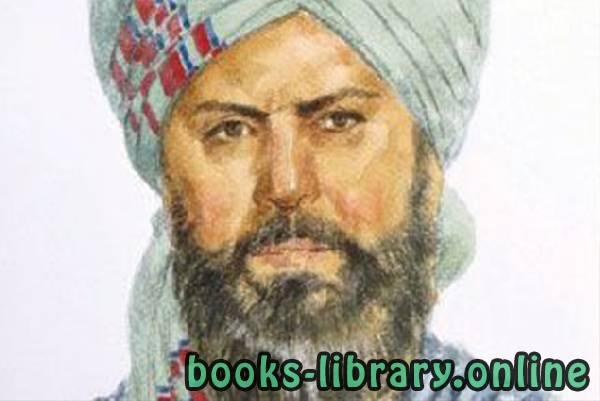 كتب الإمام جلال الدين السيوطي