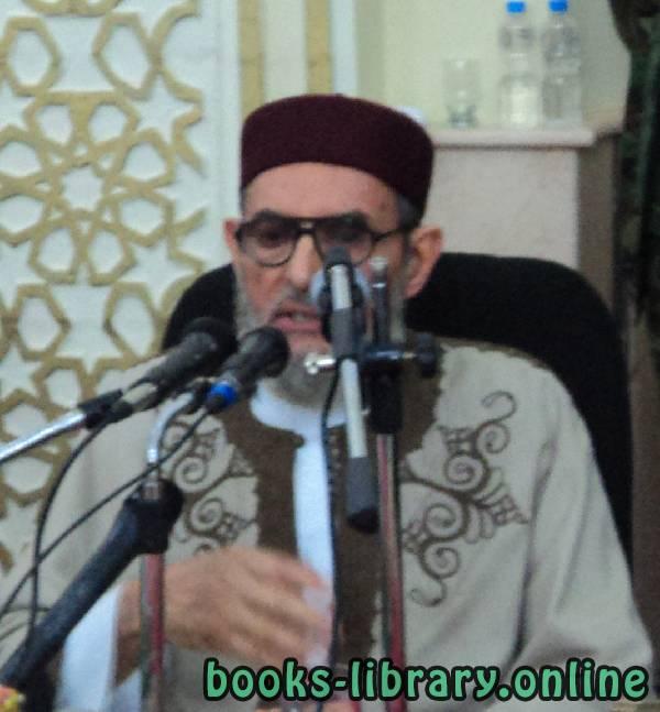 كتب الصادق عبد الرحمن الغرياني