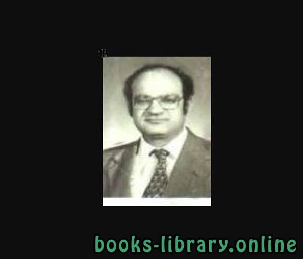 كتب محيي الدين صبحي