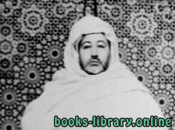 كتب محمد بن عبد الكبير بن هاشم الكتاني