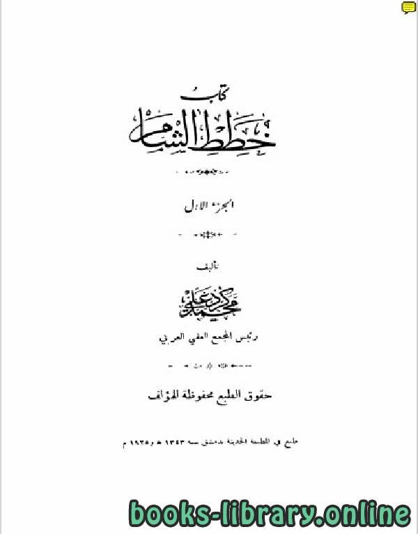 ❞ كتاب خطط الشام الجزء الاول ❝  ⏤ محمد كرد علي