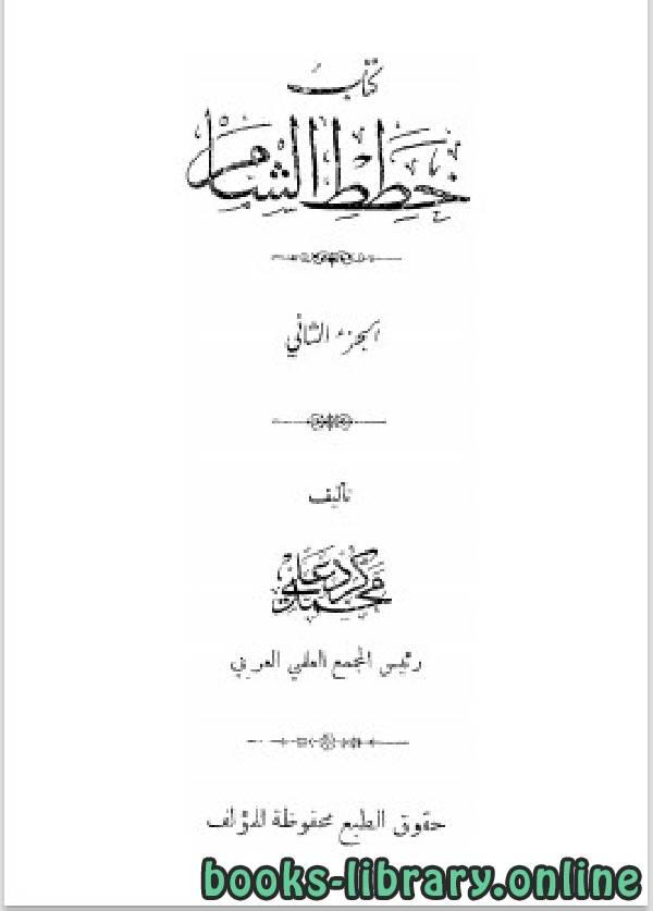 ❞ كتاب خطط الشام الجزء الثاني ❝  ⏤ محمد كرد علي