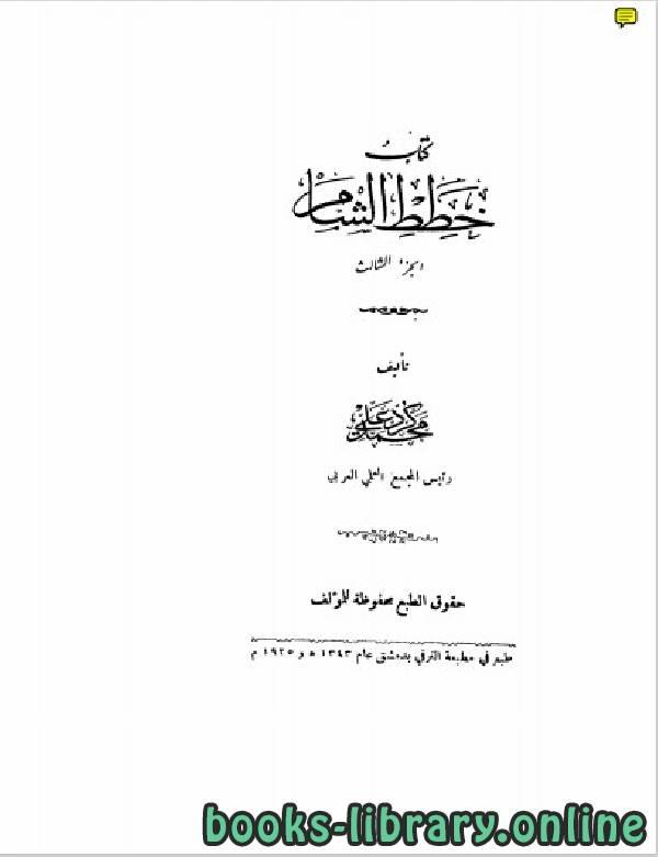 ❞ كتاب خطط الشام الجزء الثالث ❝  ⏤ محمد كرد علي