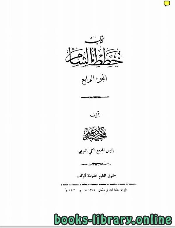 ❞ كتاب  خطط الشام الجزء الرابع ❝  ⏤ محمد كرد علي